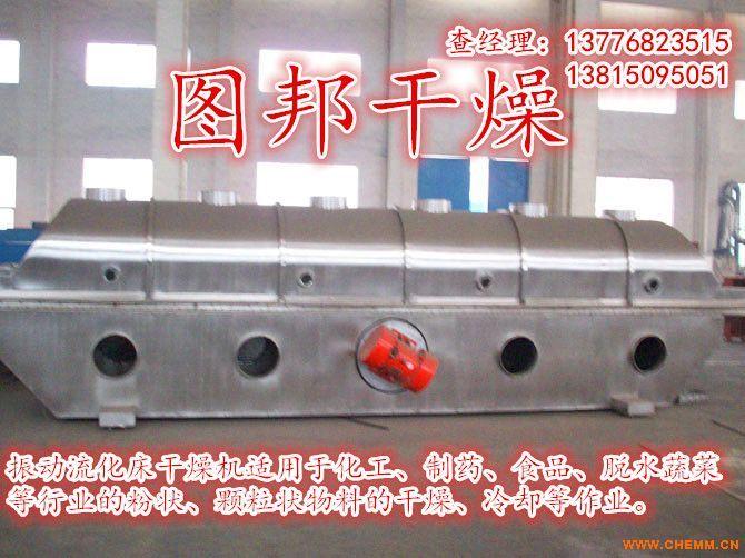 振动流化床干燥机 干燥机 鸡精生产线 烘干机