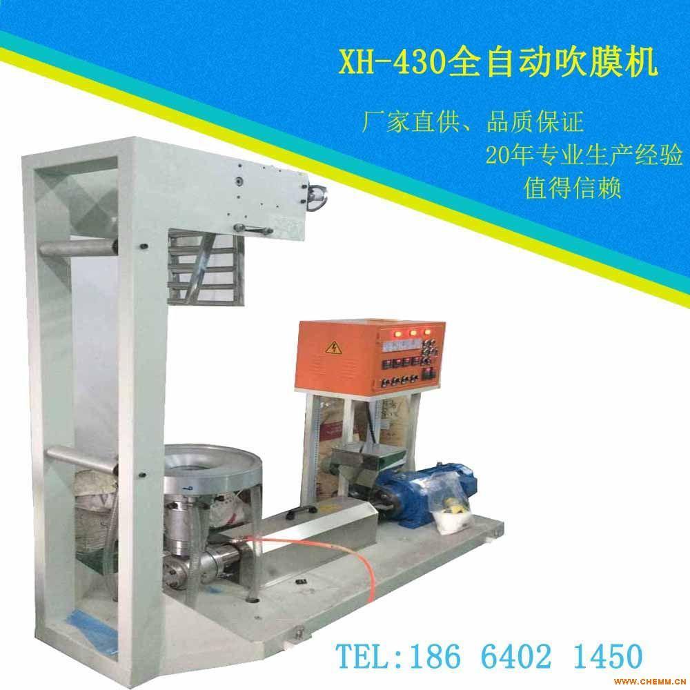 XH-430锡华塑料吹膜机 实验型吹膜机 小型吹膜机 价格电话详询