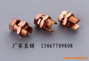铜螺栓线夹