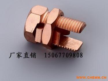 T/J铜螺栓接线夹