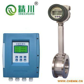 导热油热量表,热量,热能,流量测量首选厦门精川