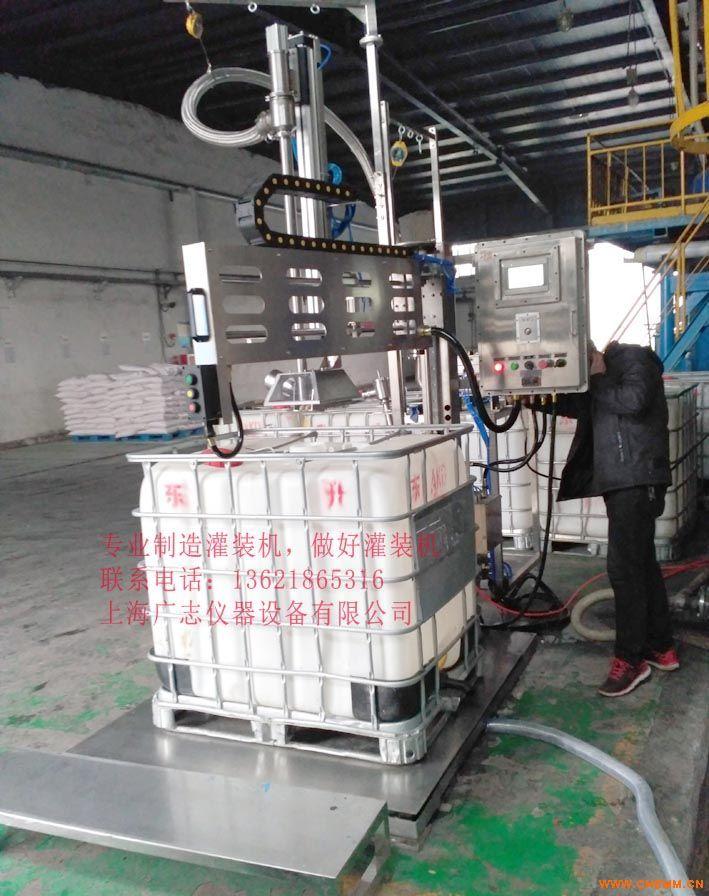 吨桶灌装机,摇臂式灌装机,四桶位灌装机