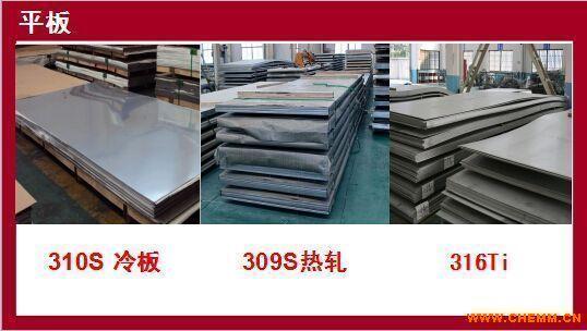 309SI2太钢中厚板