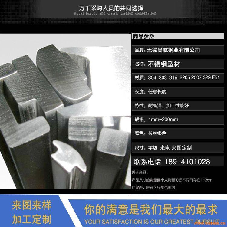 304不锈钢异型材来图定制