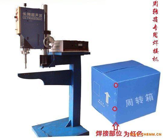 塑料文件夹焊接机-北京塑料文件夹超声波焊接机