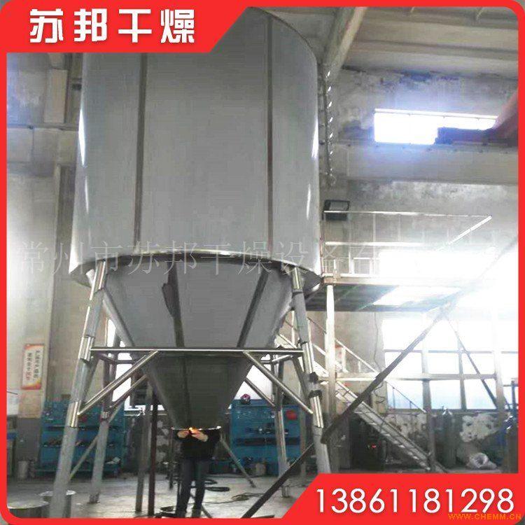 酱油粉喷雾干燥机 鸡蛋粉 茶粉专用高速离心喷雾干燥机