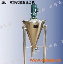 螺带式锥型粉体混合机价格,螺带式锥型混合机报价