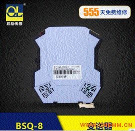 QL-BSQ-8 压力变送器输入输出电源间三隔离 报警指示 称重放大器