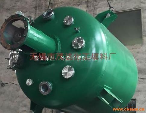 厂家直销反应釜 外盘半管加热反应釜 内盘管加热反应釜