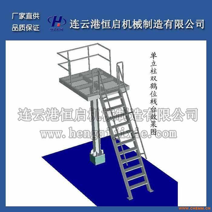 恒启机械 单立柱平台 汽车鹤管栈台 钢结构装卸栈桥