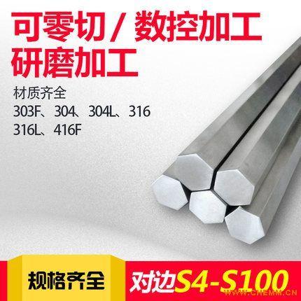 不锈钢异型材 303 不锈钢六角棒 304