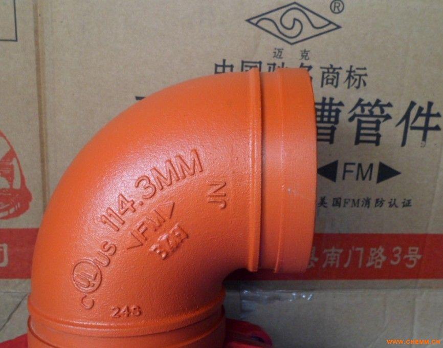 迈克沟槽管件消防用卡箍式连接管件