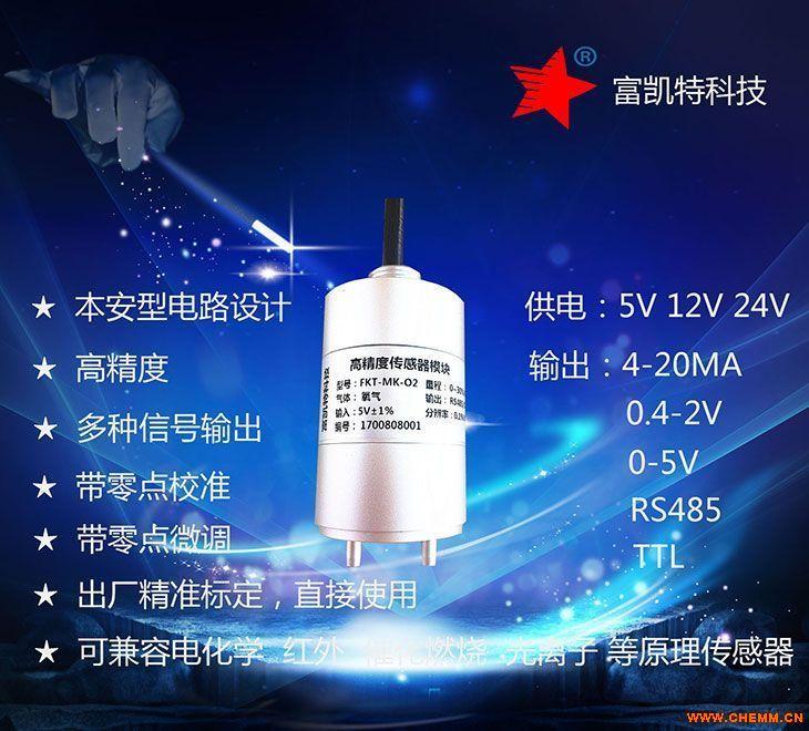 有机挥发物VOC传感器模块 (FKT\/MK-VOC)