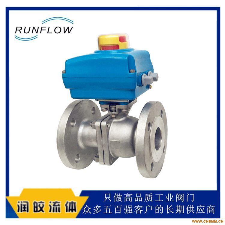 runflow电动二通球阀 二通法兰球阀 防爆电动球阀