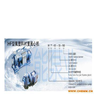 上海宁能牌IHF型氟塑料衬里离心泵