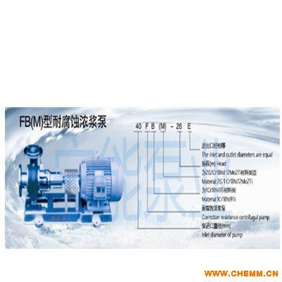 上海宁能牌FB(M)型耐腐蚀浓浆泵