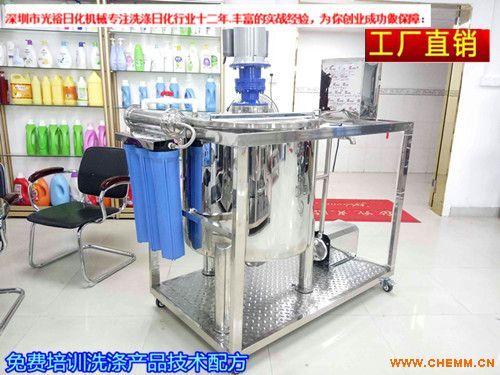 整套生产洗衣液机器设备洗衣液均质搅拌罐