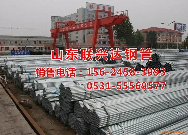 济南镀锌管山东总代理-优质镀锌管厂家