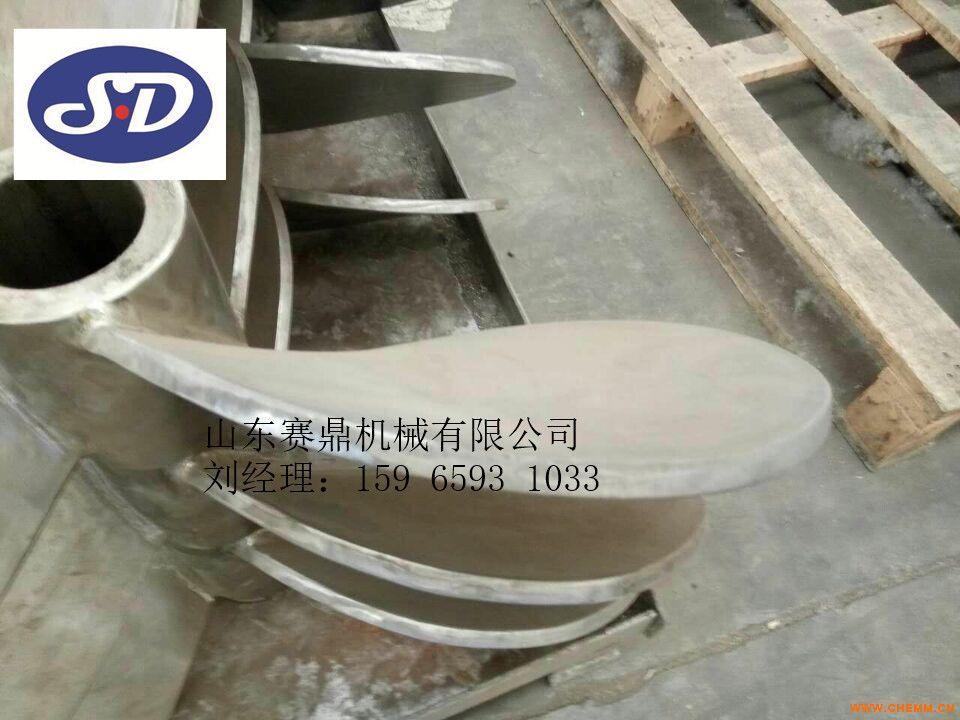 2205/2507推进式搅拌器厂家