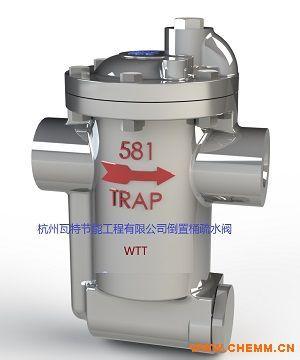 瓦特DT580倒置桶蒸汽疏水阀