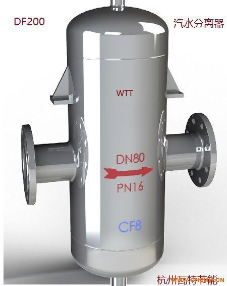 瓦特DF200高效蒸汽汽水分离器
