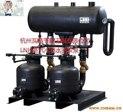 瓦特LNH凝结水回收机械泵