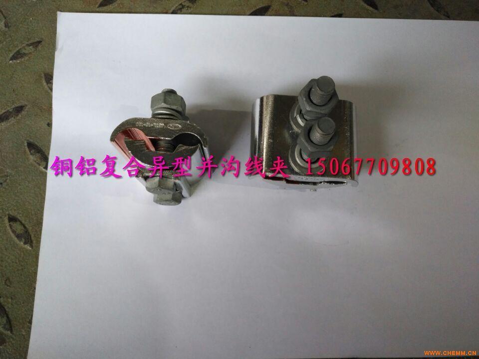 铜铝复合异型并沟线夹