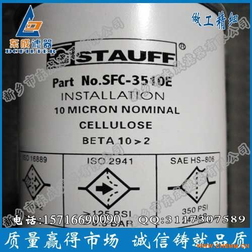 SFC-3510E西德福滤芯