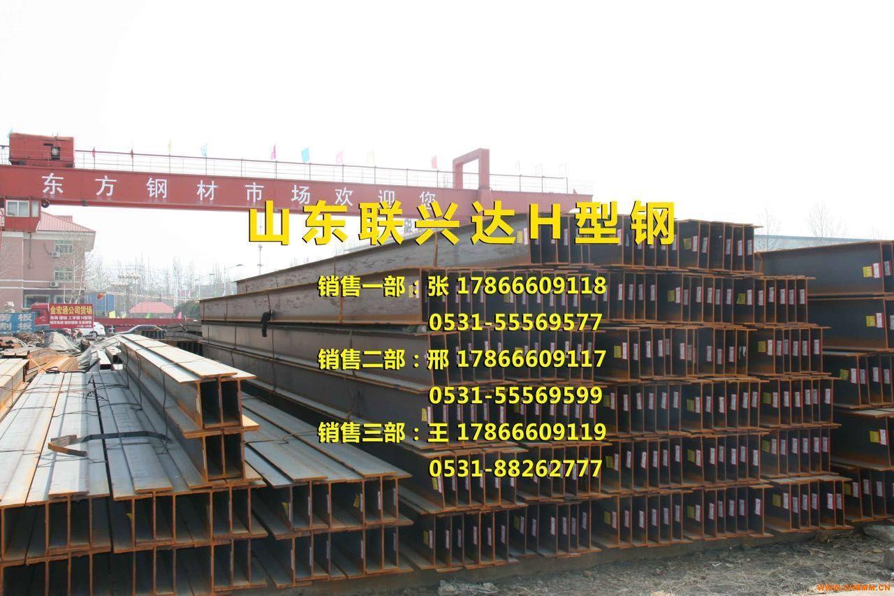 济南h钢Q235H型钢大量现货