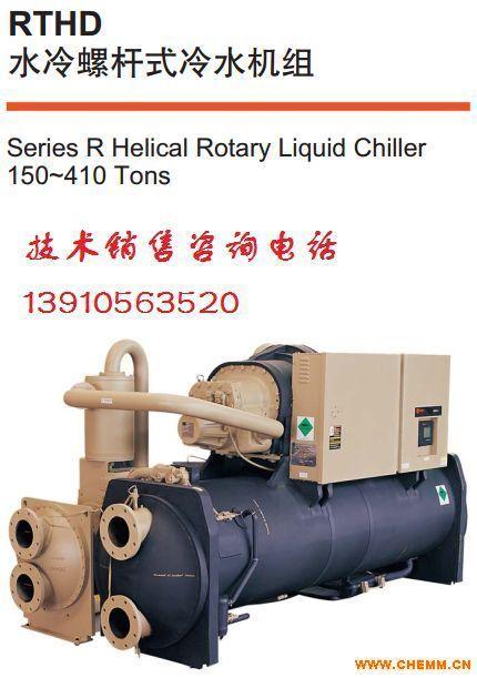 特灵RTHD冷水机组