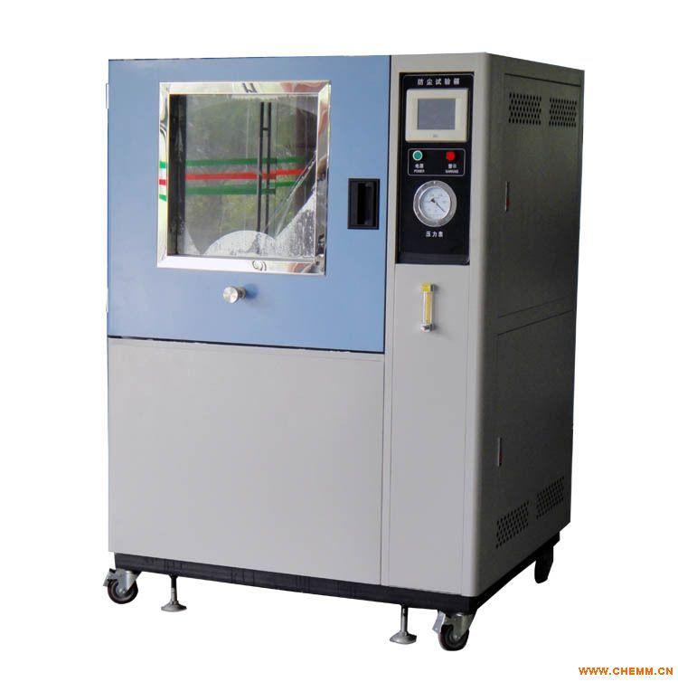 砂尘试验箱 沙尘试验机 防尘测试仪 粉尘试验箱