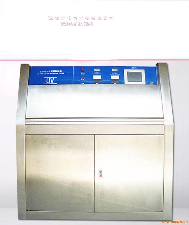 紫外线老化试验箱 UV老化测试仪