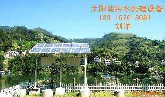 南京太阳能污水处理设备