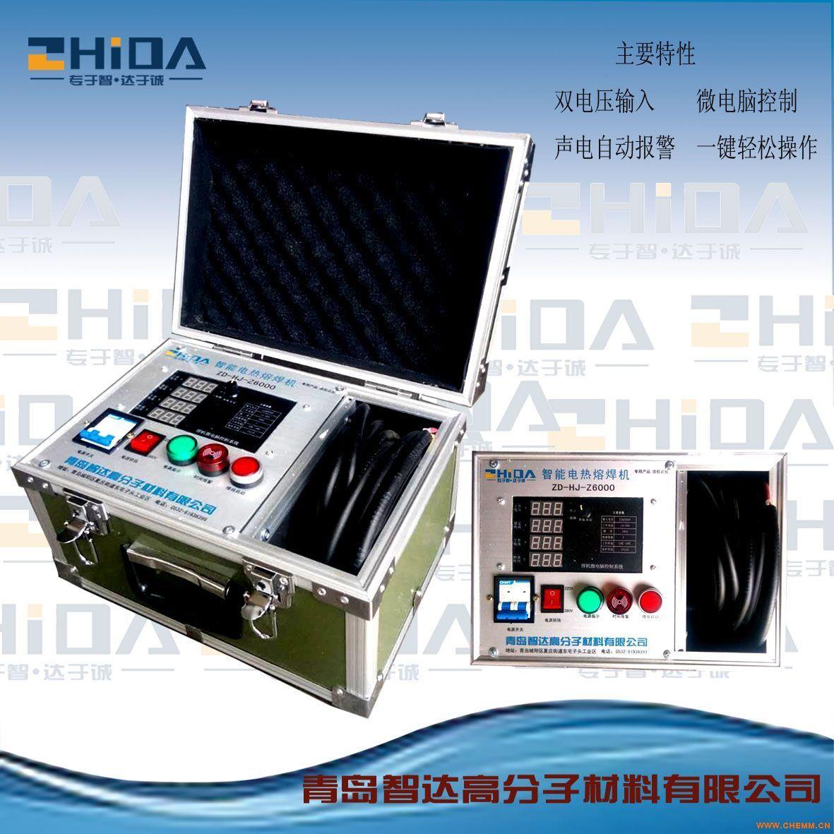 供应电热熔焊机