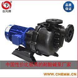 广州台风塑料自吸泵生产厂家 耐腐蚀自吸泵仅售2300元