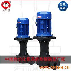 广东耐酸碱槽内立式泵 塑料槽内立式泵 PVDF材质耐用