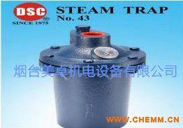台湾DSC倒吊桶式疏水阀