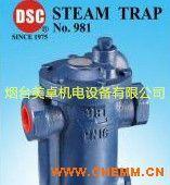 台湾DSC蒸汽疏水阀