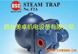 DSC浮球式疏水阀