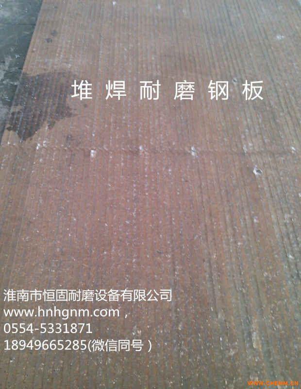 水泥厂用堆焊耐磨钢板