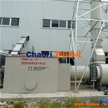 厂家直销 有机废气处理装置 活性炭纤维有机废气净化器