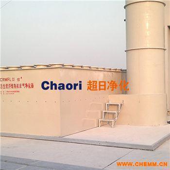 CRWFL系列活性炭纤维有机废气净化器