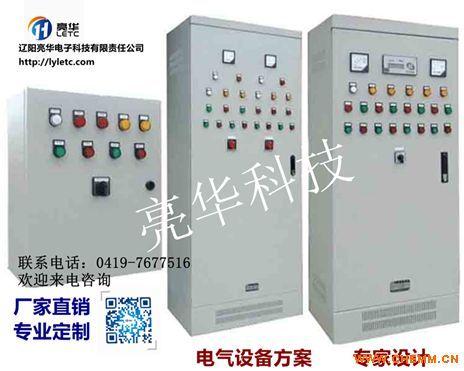 LETC/亮华科技 新风机组控制柜