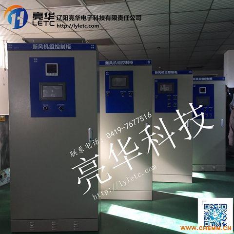 LETC/亮华科技 排风控制柜