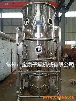 保健品生产设备沸腾制粒干燥机