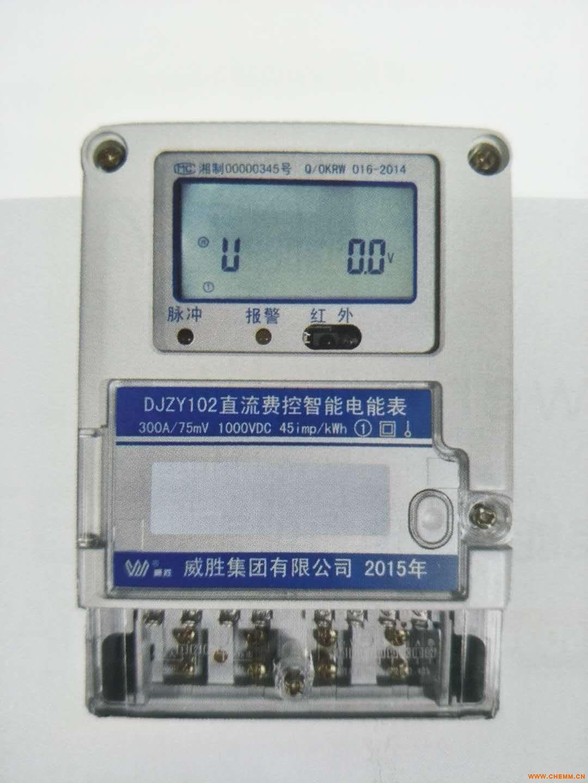 威胜水表电池更换步骤