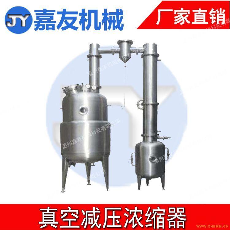 真空减压浓缩器 刮板浓缩器 蜂蜜浓缩器   低温真空浓缩器