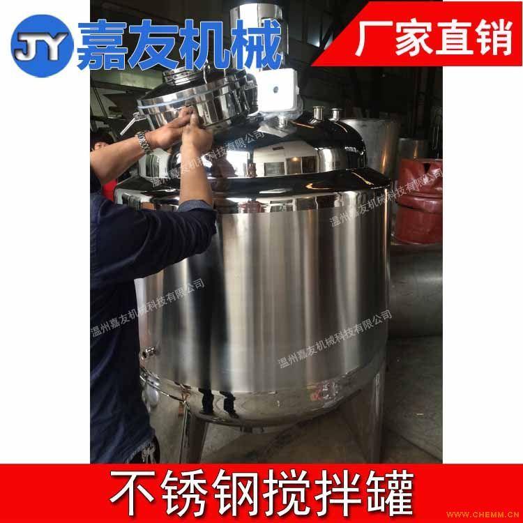 不锈钢配料搅拌釜   不锈钢配料搅拌桶    电加热配料罐