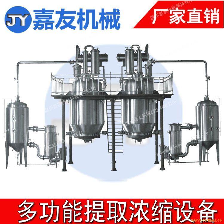 多功能提取罐 中药提取罐 中药多功能挥发油提取罐设备