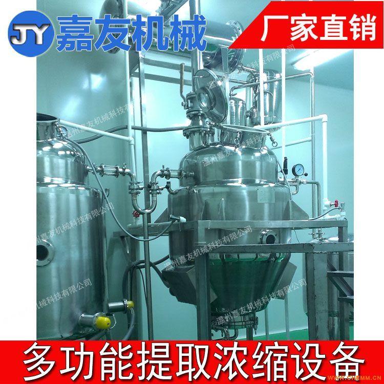 正锥提取罐 挥发油提取罐 直锥型提取罐 多功能提取罐